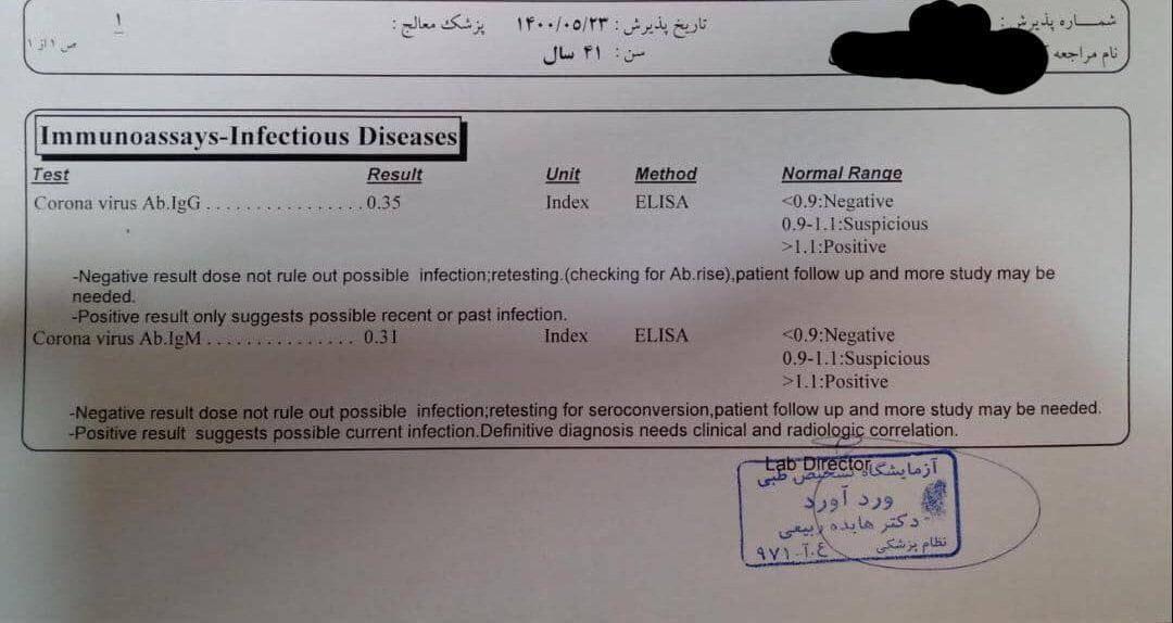واکسن برکت
