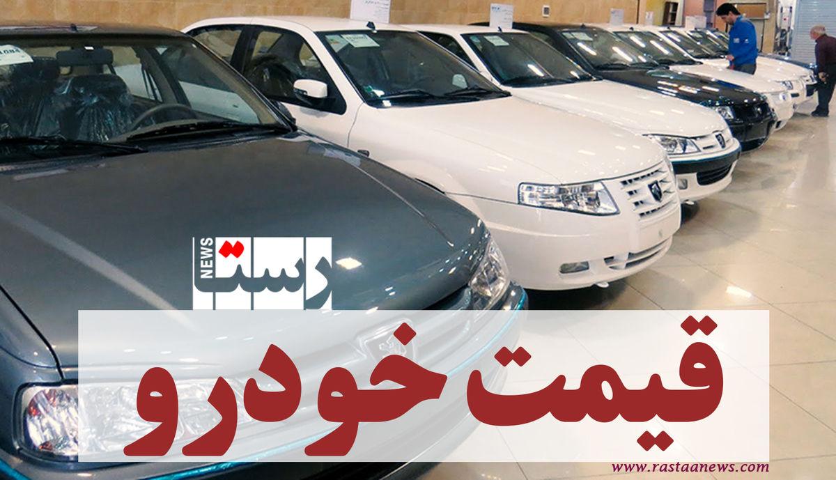 قیمت خودرو امروز | محصولات سایپا و ایران خودرو (۲۰ مهر ۱۴۰۰)