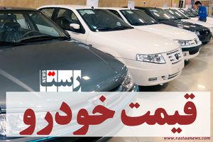 قیمت خودرو امروز | محصولات سایپا و ایران خودرو (۱ آبان ۱۴۰۰)