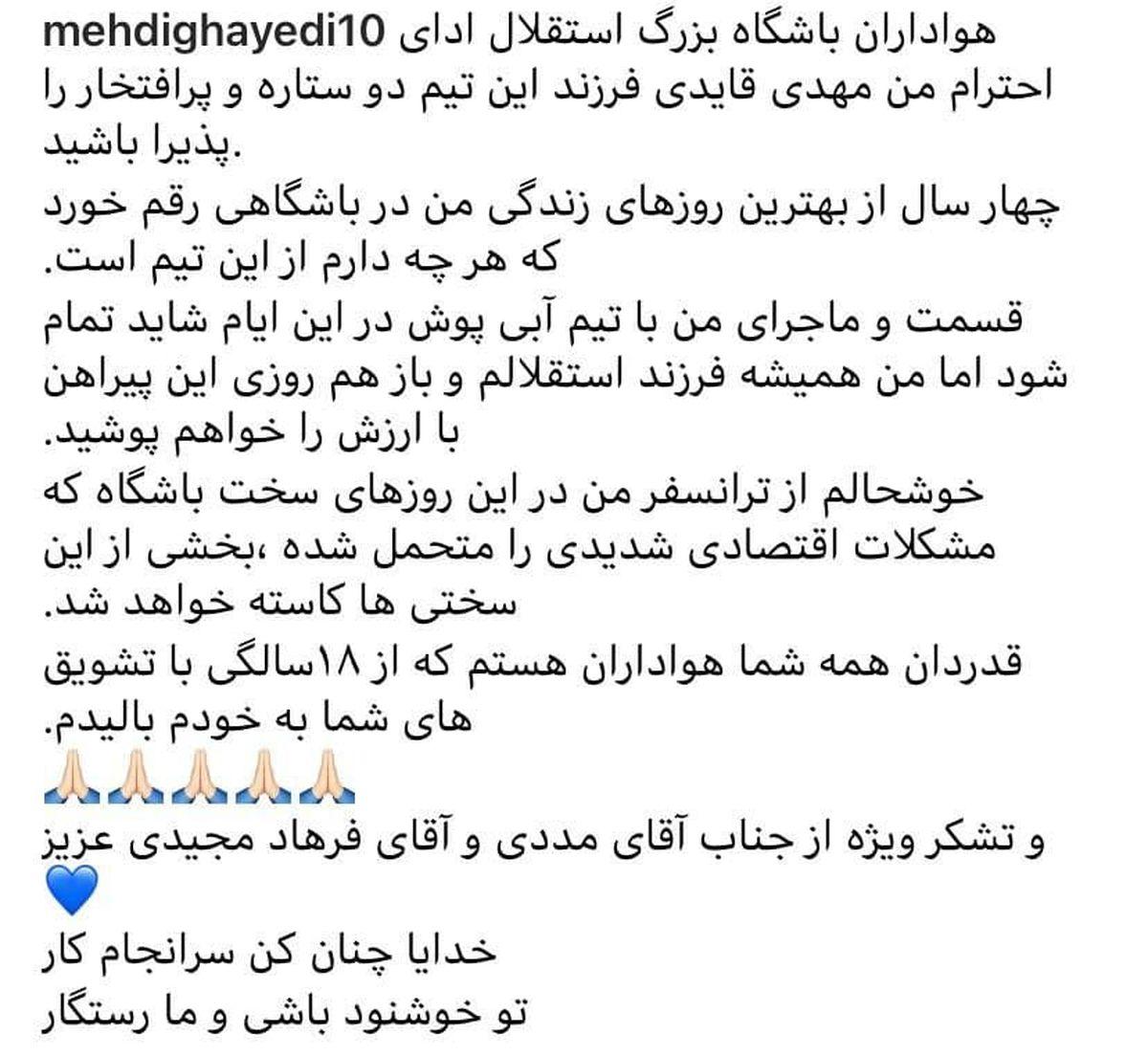 فوری | خداحافظی تلخ مهدی قائدی