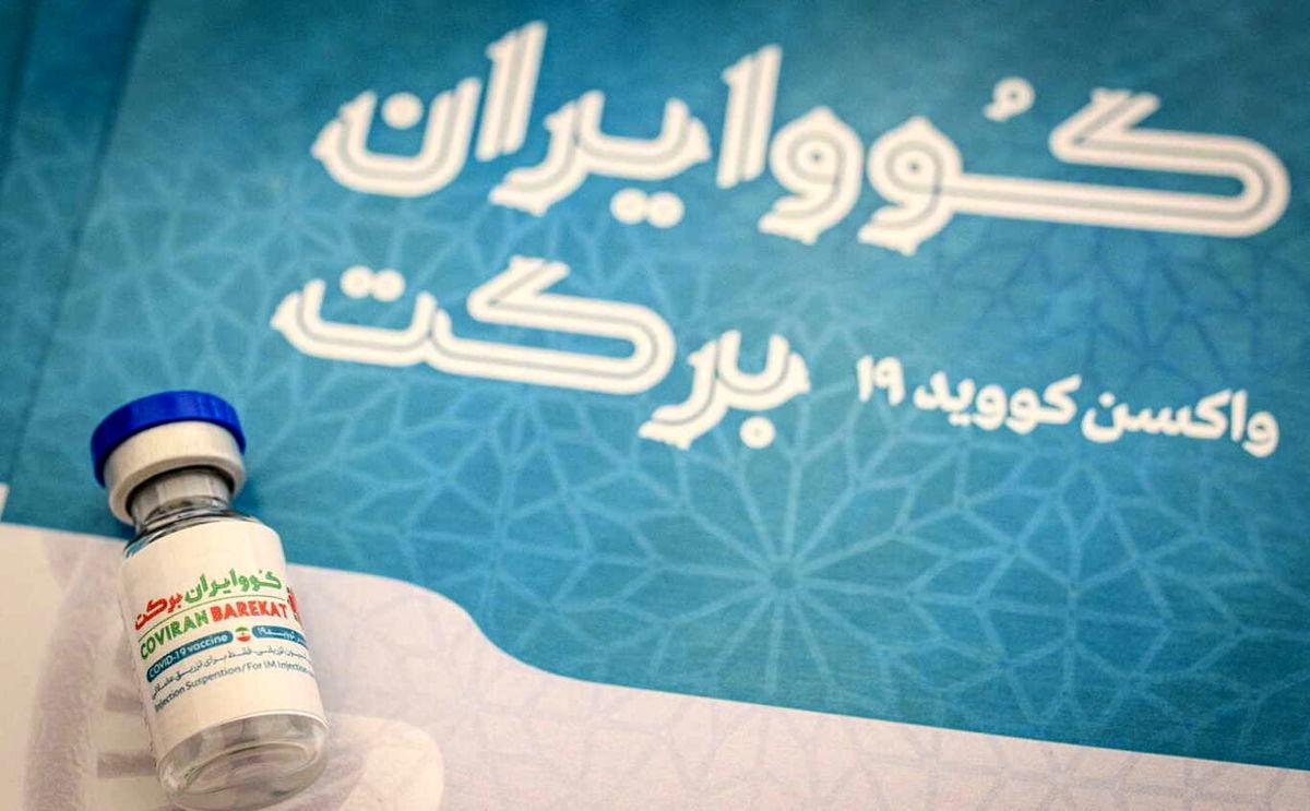 اثربخشی واکسن برکت جنجال بهپا کرد