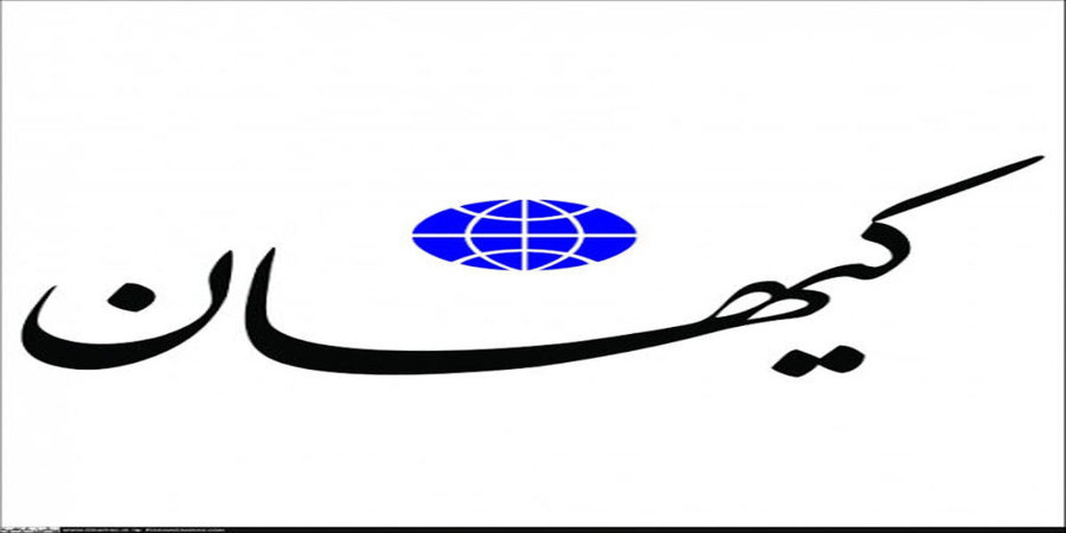 توجیه زودهنگام کیهان برای ناکامی های دولت رئیسی