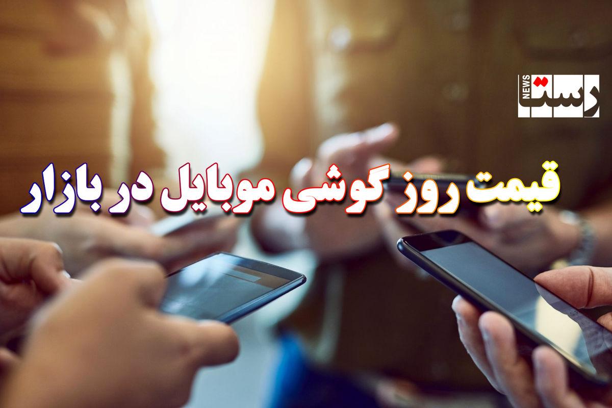 جدیدترین قیمت گوشی موبایل در بازار (۱۰ مرداد)